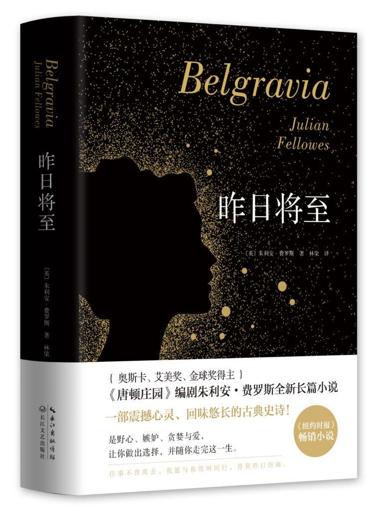 Beijing Mediatime - BELGRAVIA