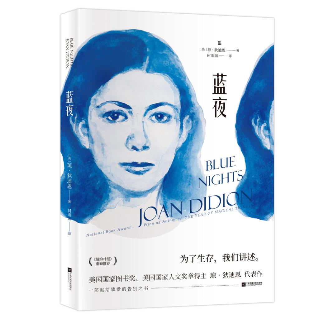Beijing Mediatime - Joan Didion